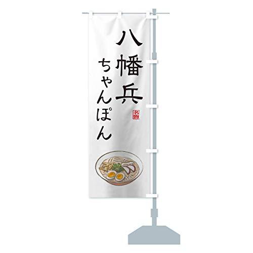八幡兵ちゃんぽん のぼり旗 サイズ選べます(ショート60x150cm 右チチ)