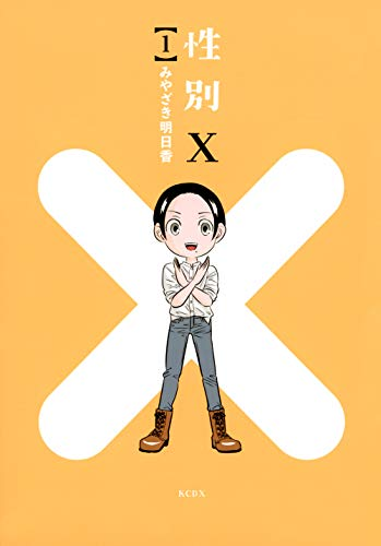 性別X(1) _0
