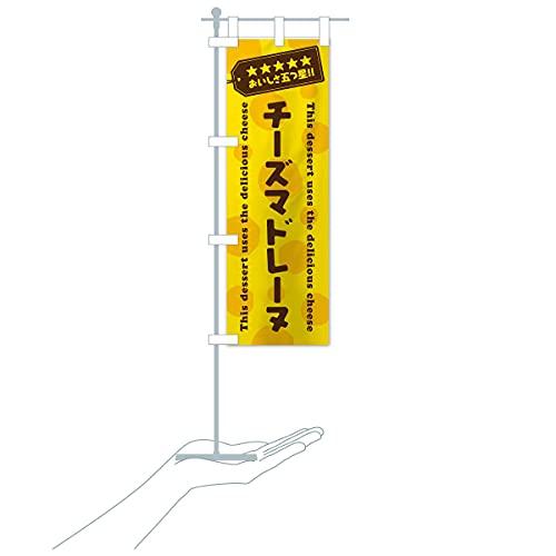 卓上ミニチーズマドレーヌ/チーズスイーツ のぼり旗 サイズ選べます(卓上ミニのぼり10x30cm 立て台付き)