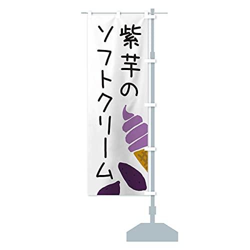 紫芋のソフトクリーム・むらさきいも のぼり旗 サイズ選べます(コンパクト45x150cm 右チチ)