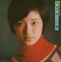 山口百恵 セカンド・アルバム 青い果実 / 禁じられた遊び (初回生産限定盤)