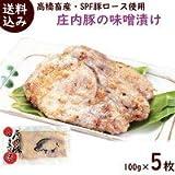 にく 庄内豚(SPF) ロ-ス味噌漬 100g×5枚