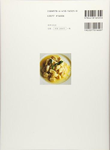 世界文化社『「エル・カンピドイオ」吉川敏明のおいしい理由。イタリアンのきほん、完全レシピ』