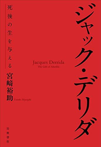 ジャック・デリダ――死後の生を与える