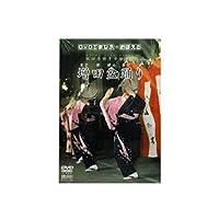 民舞教則DVD DVDでまなぶ・おぼえる 秋田県横手市増田町 増田盆踊り