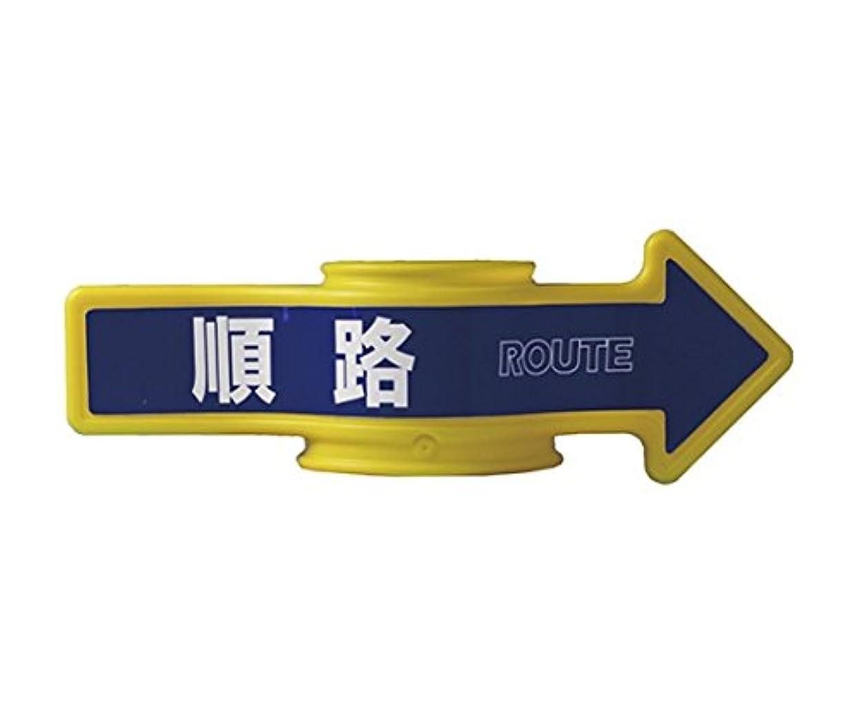 事前に項目正確さ日本緑十字社 ステッカー コーンアロー?チェインアロー兼用 順路 61-9939-38/CA-3S