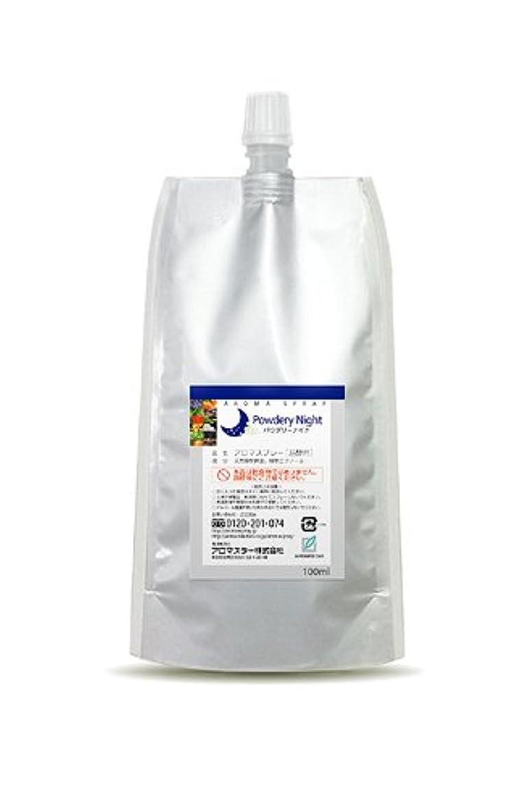 ステレオタイプ病散髪AROMASTAR(アロマスター) アロマスプレー パウダリーナイト 100ml詰替用(エコパック)