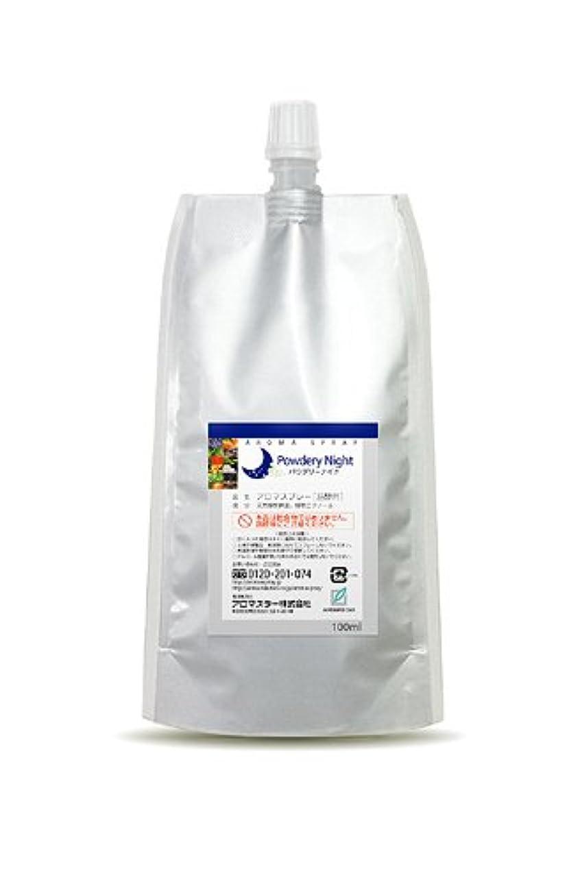AROMASTAR(アロマスター) アロマスプレー パウダリーナイト 100ml詰替用(エコパック)