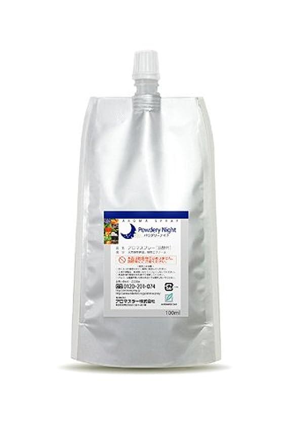 愛国的なブリークチキンAROMASTAR(アロマスター) アロマスプレー パウダリーナイト 100ml詰替用(エコパック)