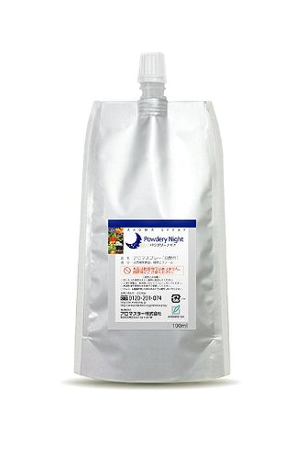 チョコレート逆規定AROMASTAR(アロマスター) アロマスプレー パウダリーナイト 100ml詰替用(エコパック)