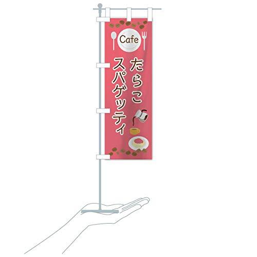 卓上ミニたらこスパゲッティ のぼり旗 サイズ選べます(卓上ミニのぼり10x30cm 立て台付き)