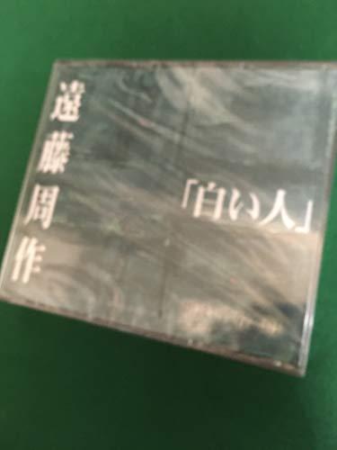 朗読 白い人 : 遠藤 周作 / 平 幹二朗朗読(CD2枚組)新潮社