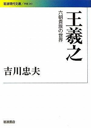王羲之――六朝貴族の世界 (岩波現代文庫)