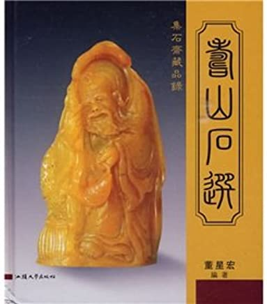 Set record collections Shi Qi: agalmatolite election (hardcover)(Chinese Edition)