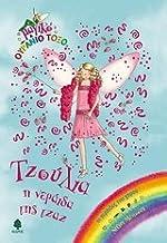 tzoulia, i neraida tis tzaz / τζούλια, η νεράιδα της τζαζ