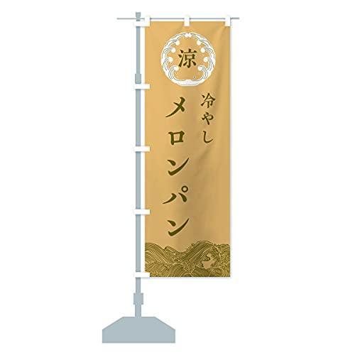 冷やしメロンパン のぼり旗 サイズ選べます(ハーフ30x90cm 左チチ)