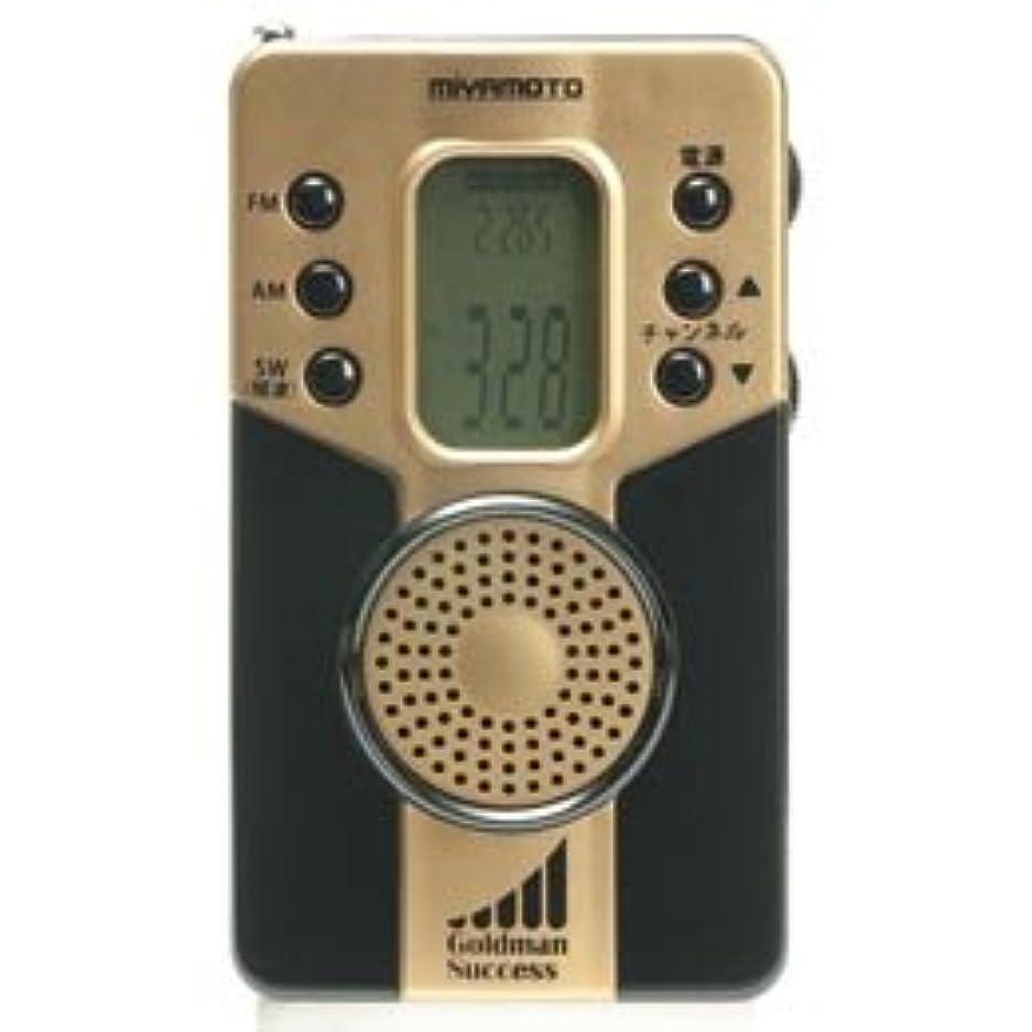 一緒に考古学方向【まとめ 5セット】 ゴールドマンサクセス 短波付きAM?FMハンディラジオ TANPA001