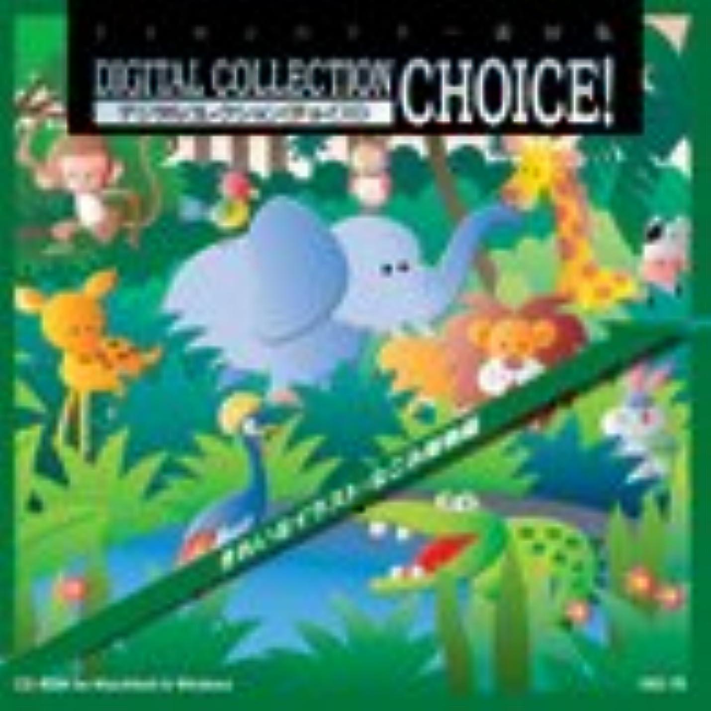 収束真っ逆さまフィヨルドDigital Collection Choice! きれいなイラストなごみ動物編