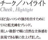 熊野筆竹宝堂正規品G-2チーク/ハイライト(毛材質:灰リス/粗光峰)Gシリーズ広島化粧筆