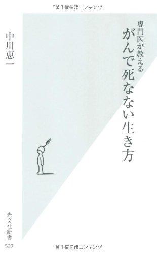 専門医が教える がんで死なない生き方 (光文社新書)