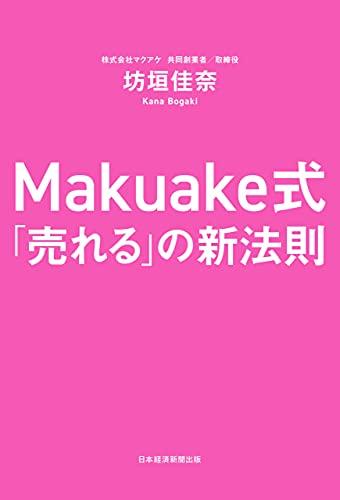 Makuake式 「売れる」の新法則 (日本経済新聞出版)