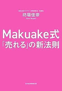[坊垣佳奈]のMakuake式 「売れる」の新法則 (日本経済新聞出版)
