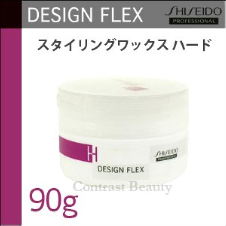 深くマナー定期的【X3個セット】 資生堂プロフェッショナル デザインフレックス スタイリングワックス ハード 90g shiseido PROFESSIONAL