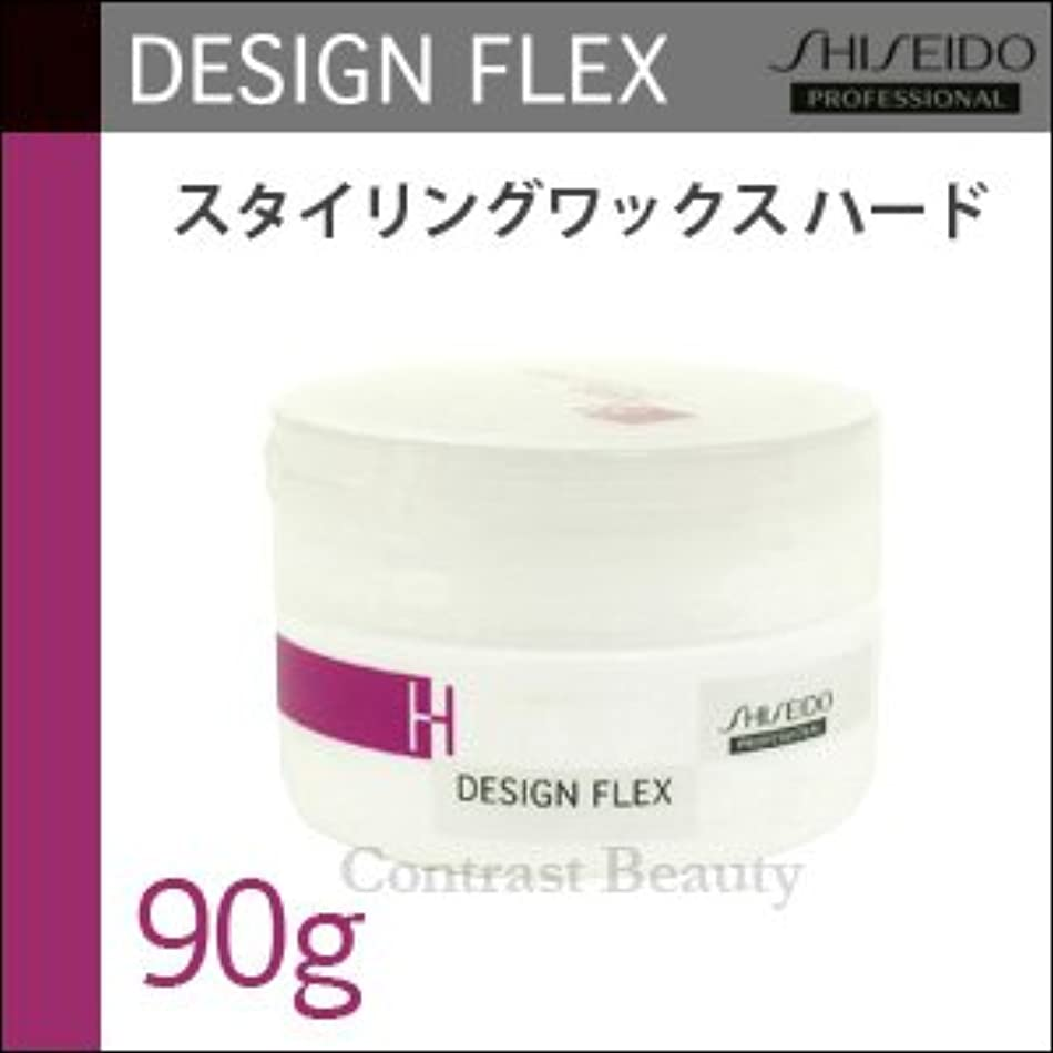 繊維版応じる【X3個セット】 資生堂プロフェッショナル デザインフレックス スタイリングワックス ハード 90g shiseido PROFESSIONAL
