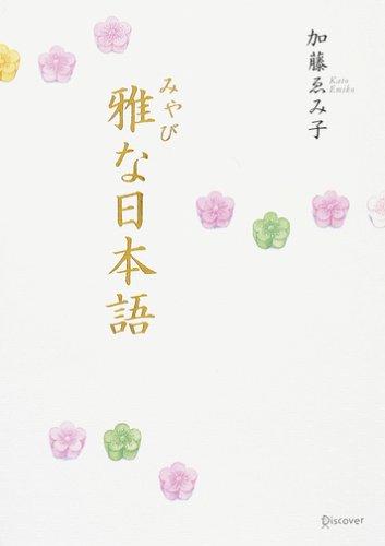 雅な日本語