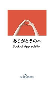 [hugandconnect, Aoi Kuwahara]のありがとうの本: book of appreciation