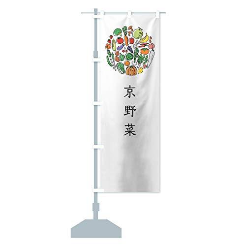 京野菜 のぼり旗 サイズ選べます(ジャンボ90x270cm 左チチ)