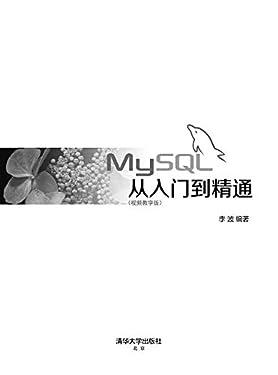 MySQL从入门到精通(视频教学版) (Chinese Edition)