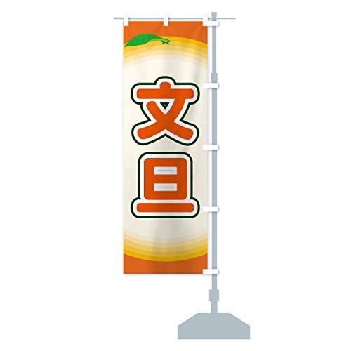 文旦 のぼり旗 サイズ選べます(ジャンボ90x270cm 右チチ)