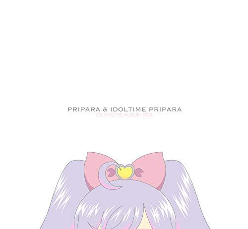 プリパラ&アイドルタイムプリパラコンプリートアルバムBOX