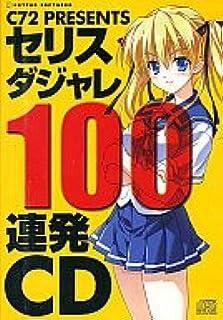 セリスダジャレ100連発CD C72 PRESENTS