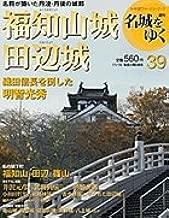週刊 名城をゆく 39 福知山城・田辺城 小学館ウィークリーブック