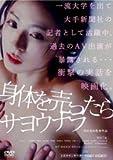 身体を売ったらサヨウナラ [DVD] [レンタル落ち] image