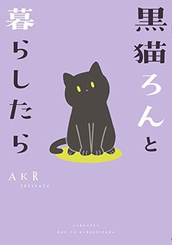 黒猫ろんと暮らしたら (コミックエッセイ)