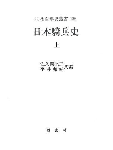日本騎兵史 上巻 (明治百年史叢書)