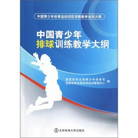 Chinese youth sports projects training teaching series Outline: Chinese youth volleyball training syllabus(Chinese Edition)