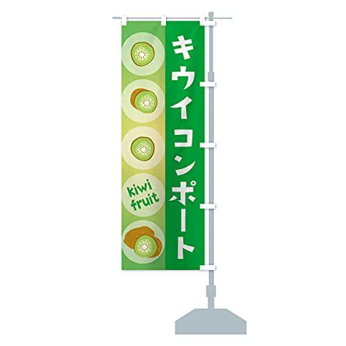 キウイコンポート・果物 のぼり旗 サイズ選べます(コンパクト45x150cm 右チチ)