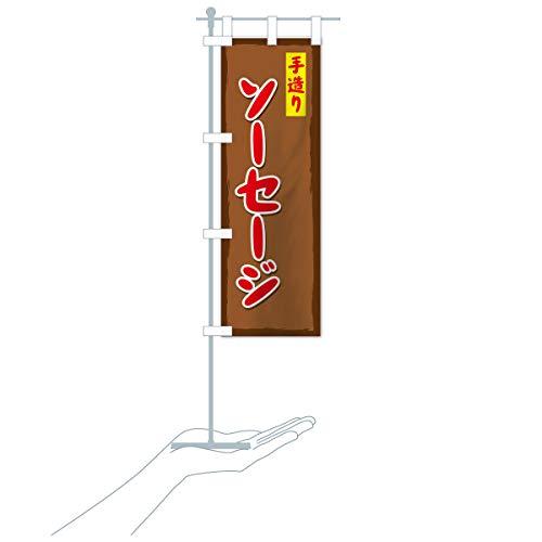 卓上ミニ手作りソーセージ のぼり旗 サイズ選べます(卓上ミニのぼり10x30cm 立て台付き)