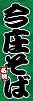 のぼり旗スタジオ のぼり旗 今庄そば003 通常サイズ H1800mm×W600mm