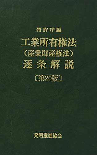 工業所有権法(産業財産権法)逐条解説 第20版の詳細を見る