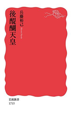 後醍醐天皇 (岩波新書)