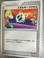 ポケモンカード エネルギーつけかえ 013/019 Vs