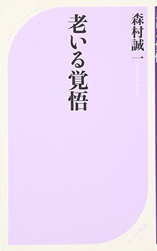 老いる覚悟 (ベスト新書)