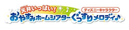 タカラトミー(TAKARATOMY)ディズニーキャラクター天井いっぱい!おやすみホームシアターぐっすりメロディ井いっぱい!おやすみホームシアター