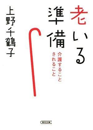 老いる準備 介護することされること (朝日文庫)