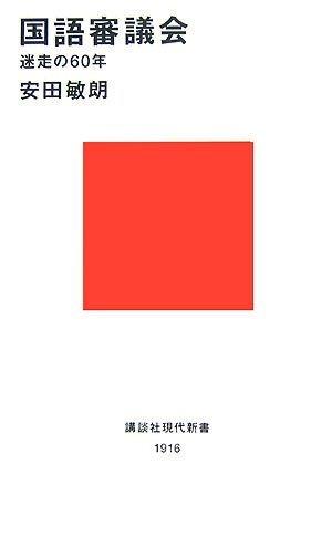 国語審議会─迷走の60年 (講談社現代新書)